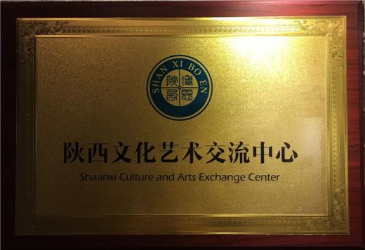 陕西博恩文化艺术学校所获荣誉