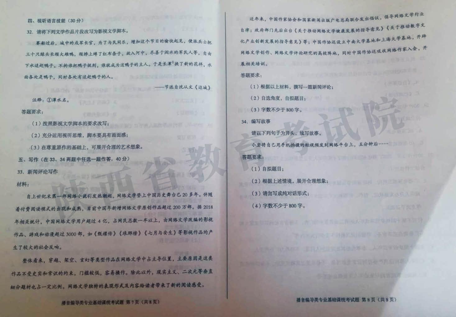 2020陕西播音编导类专业统考文常考题4