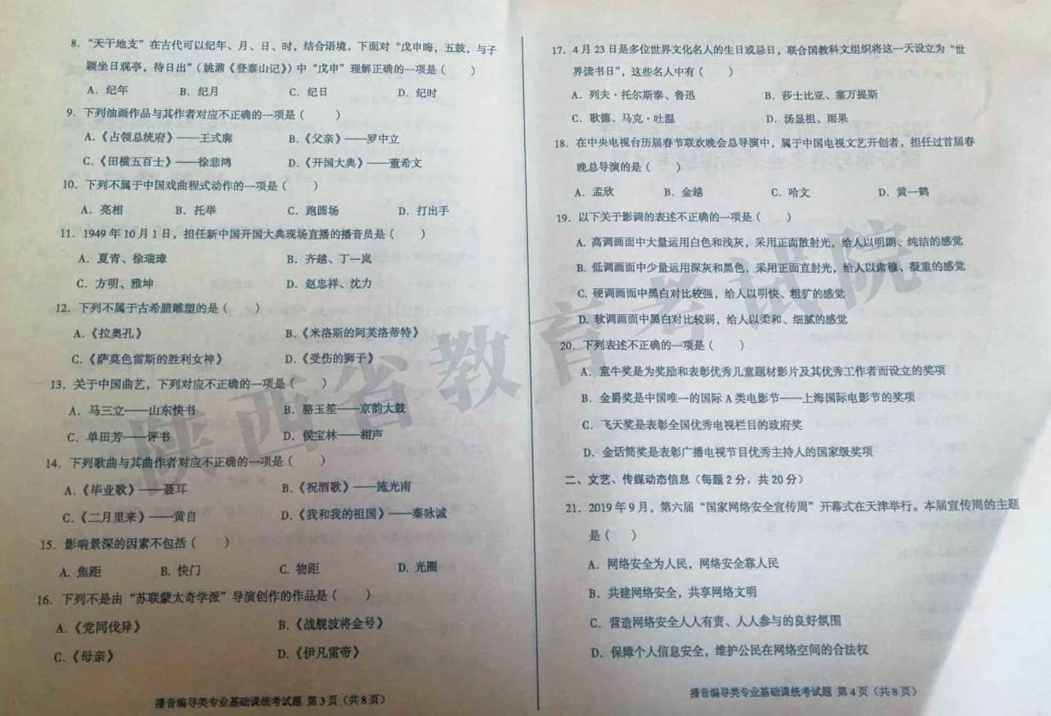 2020陕西播音编导类专业统考文常考题2