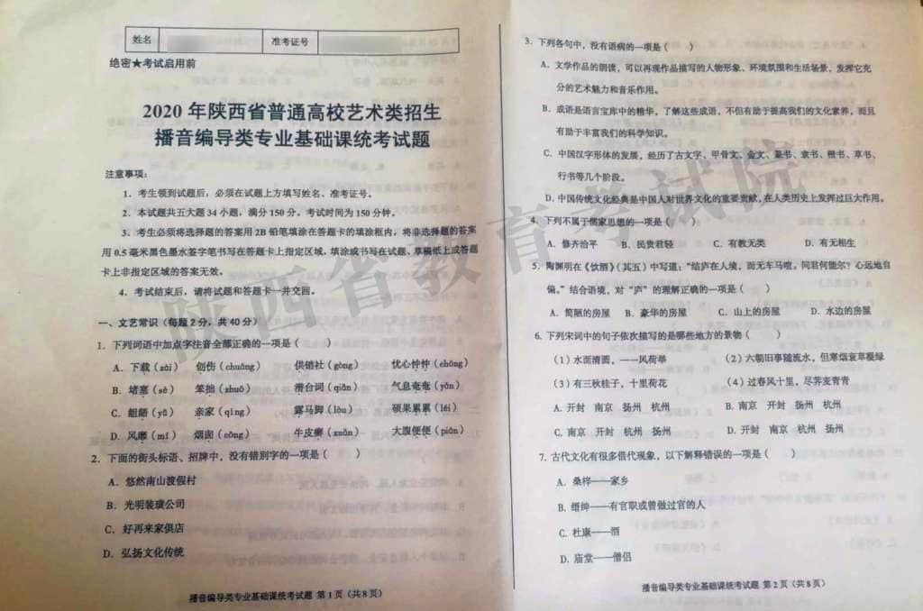 2020陕西播音编导类专业统考文常考题1
