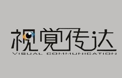 北京开设有视觉传达设计专业的院校/学校/大学