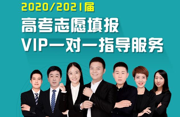 灵寿县博恩高考志愿填报专家团队