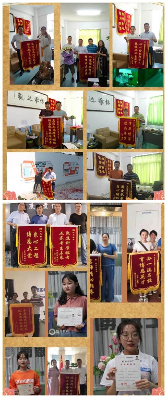 浏阳市博恩高考志愿填报往年成功案例