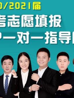 凤凰县高考志愿填报指导机构/专家一对一咨询