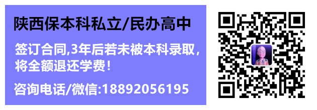 宁陕私立高中民办学校排名/有哪些/学费