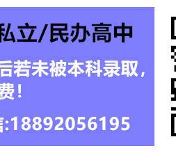 丹凤县私立高中民办学校排名/有哪些/学费