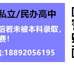商南县私立高中民办学校排名/有哪些/学费