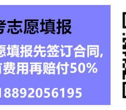 2020年陕西高考志愿填报政策解读