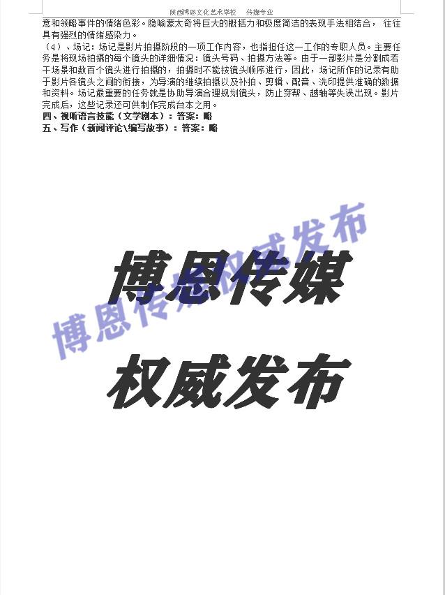 2021年陕西省播音编导类统考试题和答案